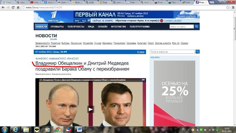 Путин и ОРТ