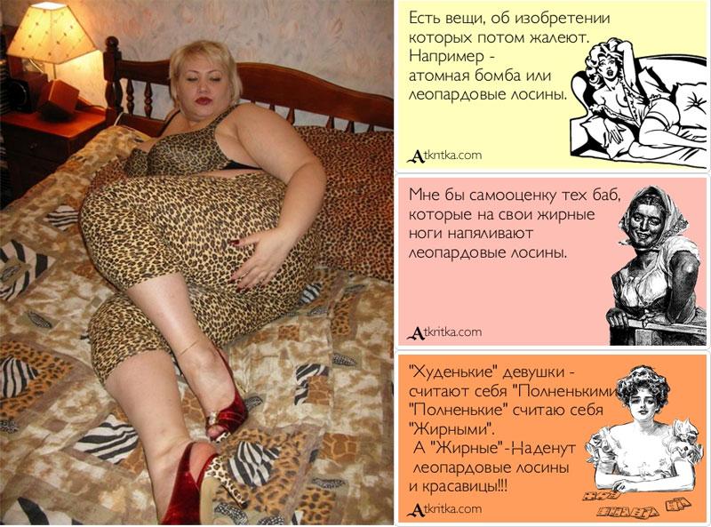 фото толстушек смешных