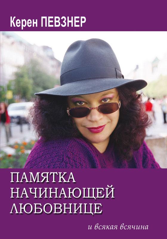 publizistika_pamyatka_nachinayushey_lubovnize