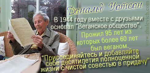 Дональд Уотсон