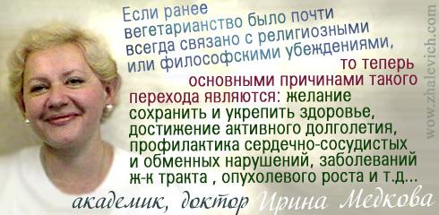 Ирина Медкова