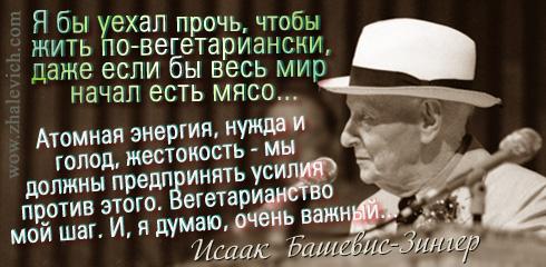 Исаак Зингер