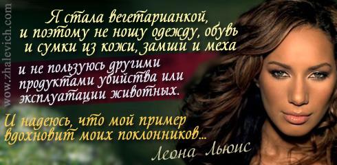 Леона Льюис