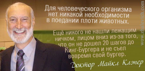Майкл Клэпер