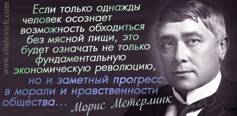 Морис Метерлинк