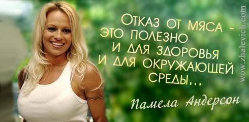 Памела Андерсон