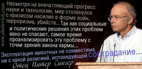 Питер Сингер