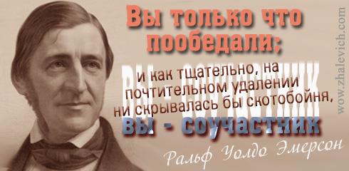 Ральф Эмерсон