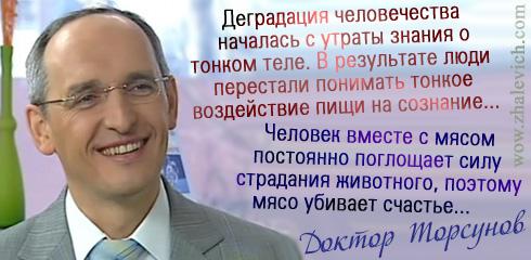 Торсунов