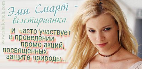 Эми Смарт