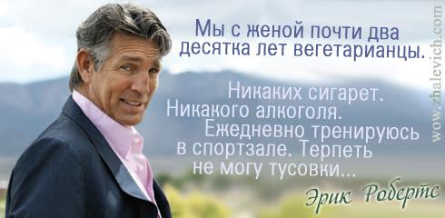 Эрик Робертс