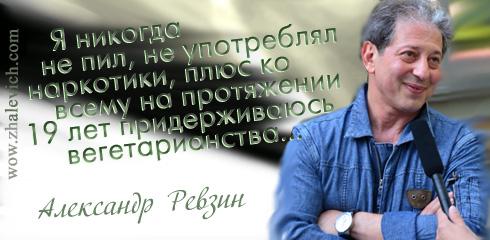 Александр Ревзин