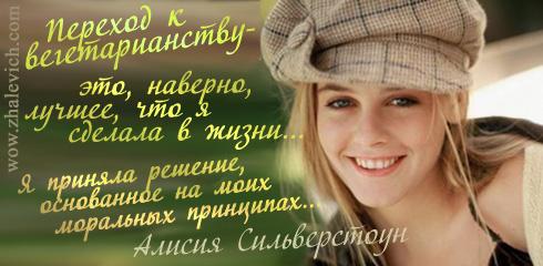 Алисия Сильверстоун