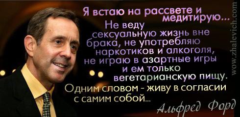 Альфред Форд