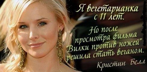 Вег Кристин Белл