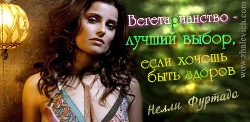 Вег НеллиФуртадо