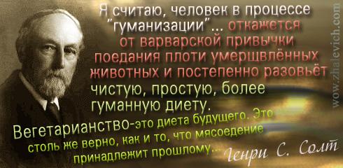 Генри Солт
