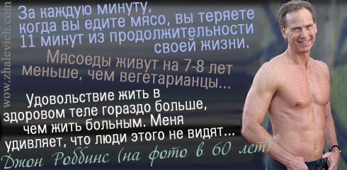 Джон Роббинс