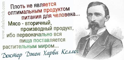 Джон Харви Келлог