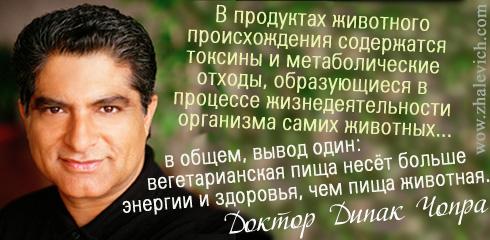 Дипак Чопра