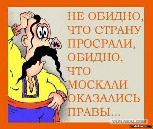 Обидно что москали оказались правы
