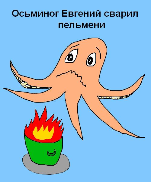 Осьминог Евгений