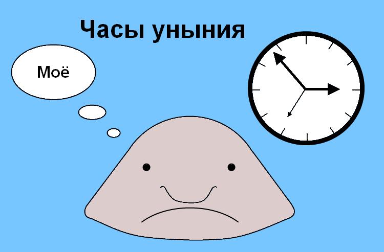 Часы уныния