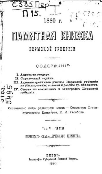 Г 1880
