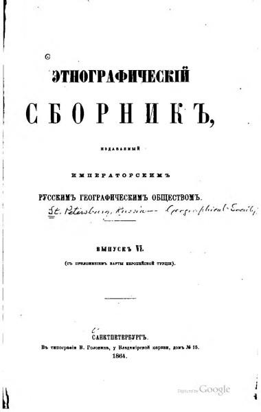 Городской 1864