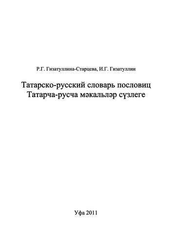 татарско русский русский татарский словарь с предложениями