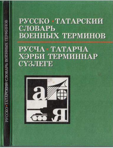 русско татарский словарь скачать pdf
