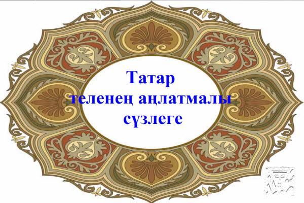 Словари татарского языка - Константин Ситников