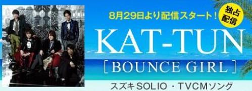 bounce girl cm
