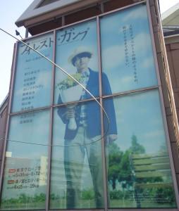 2014.05.31 Forrest Gump - Tokyo Globe - 1