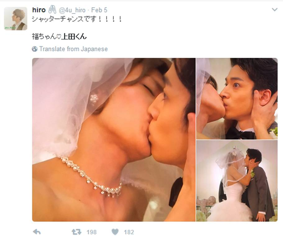 ueda kissing