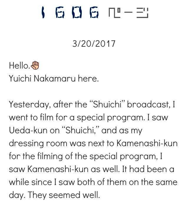 2017.3.20 Nakamaru's Page No.1606