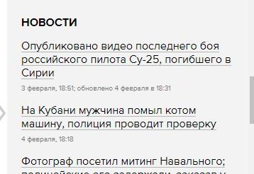 Скриншот новости