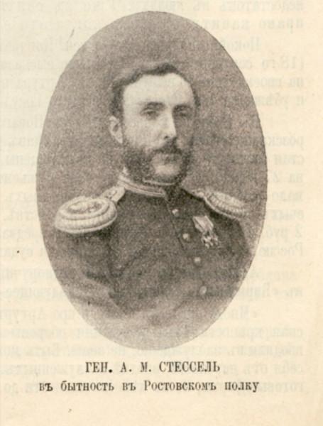 стессель в 1874