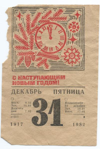 календарь-елка82-1.jpg