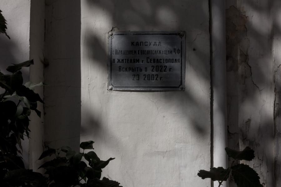 Капсула с Обращением к военнослужащим ЧФ и жителям г. Севастополя. Вскрыть в 2022 г. 23 2002 г. © Никита Перфильев