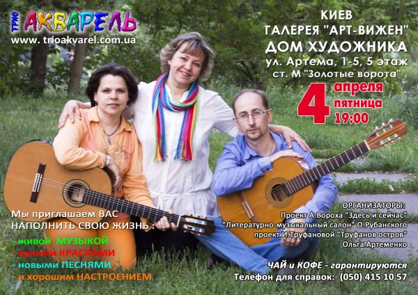2014 04 04 АКВАРЕЛЬ в Киеве