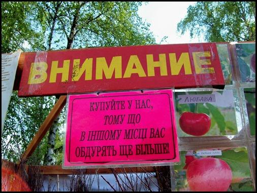 Киев. Шуточная реклама