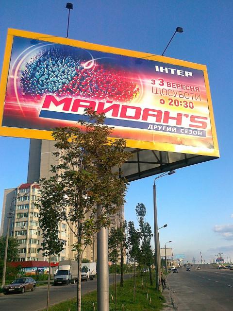 Реклама телешоу Майданс