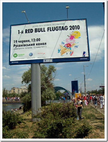 Киев.1 Red Bull Flugtag--Реклама мероприятия
