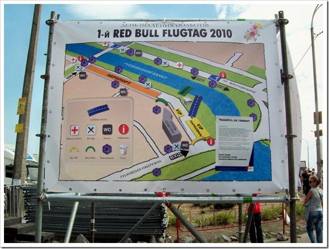 Киев.1 Red Bull Flugtag--Схема объектов мероприятия