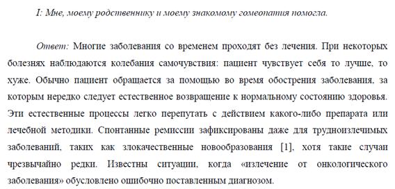 (выдержка из Меморандума, Приложение 1, ЧАВО)