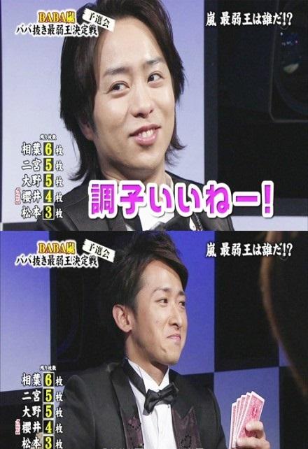 yama_baba_arashi