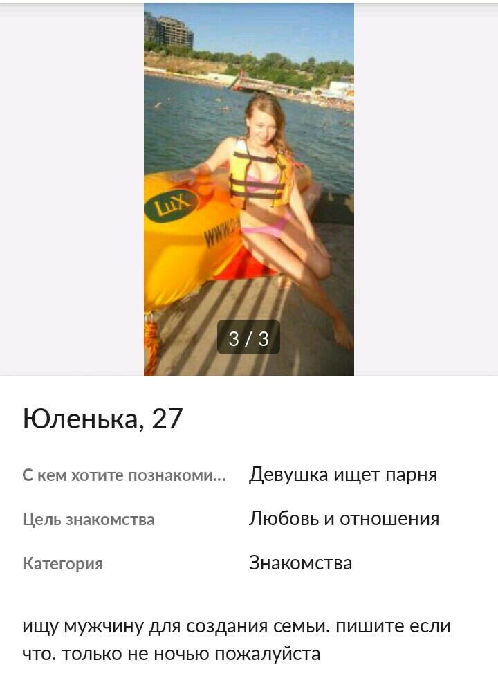 Авито знакомство москва она ищет его
