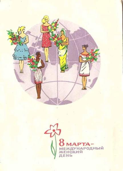 8марта1