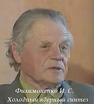 Филимоненко И.С